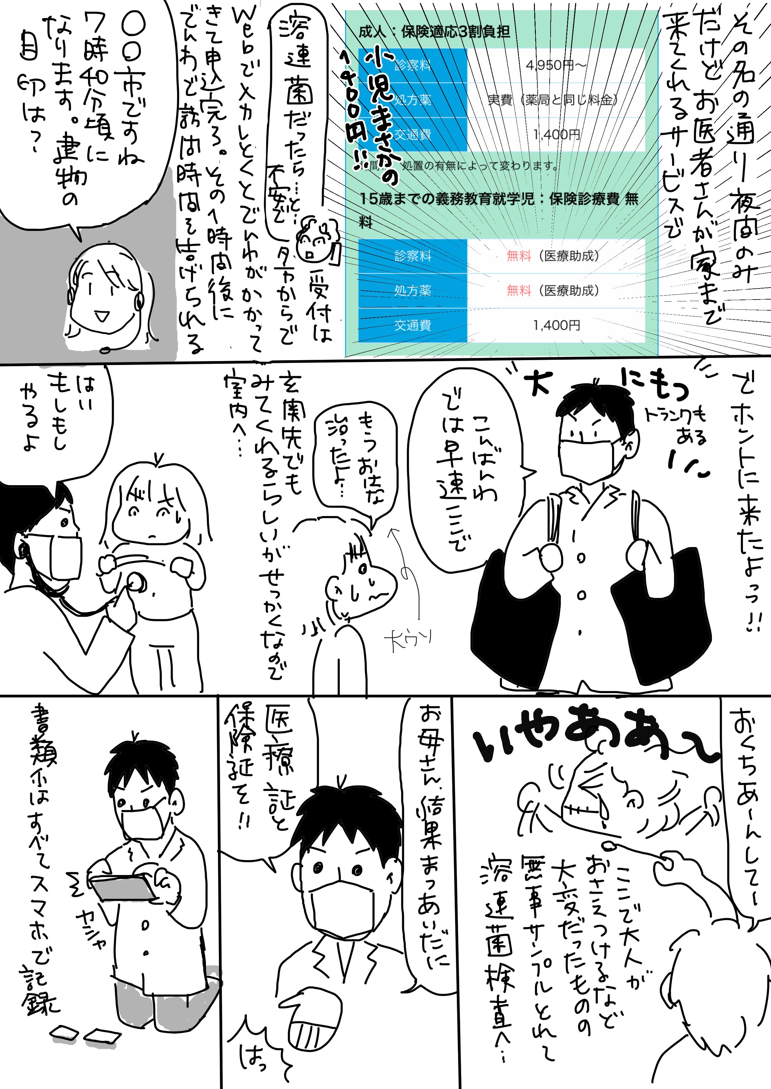 コミック7_出力_002