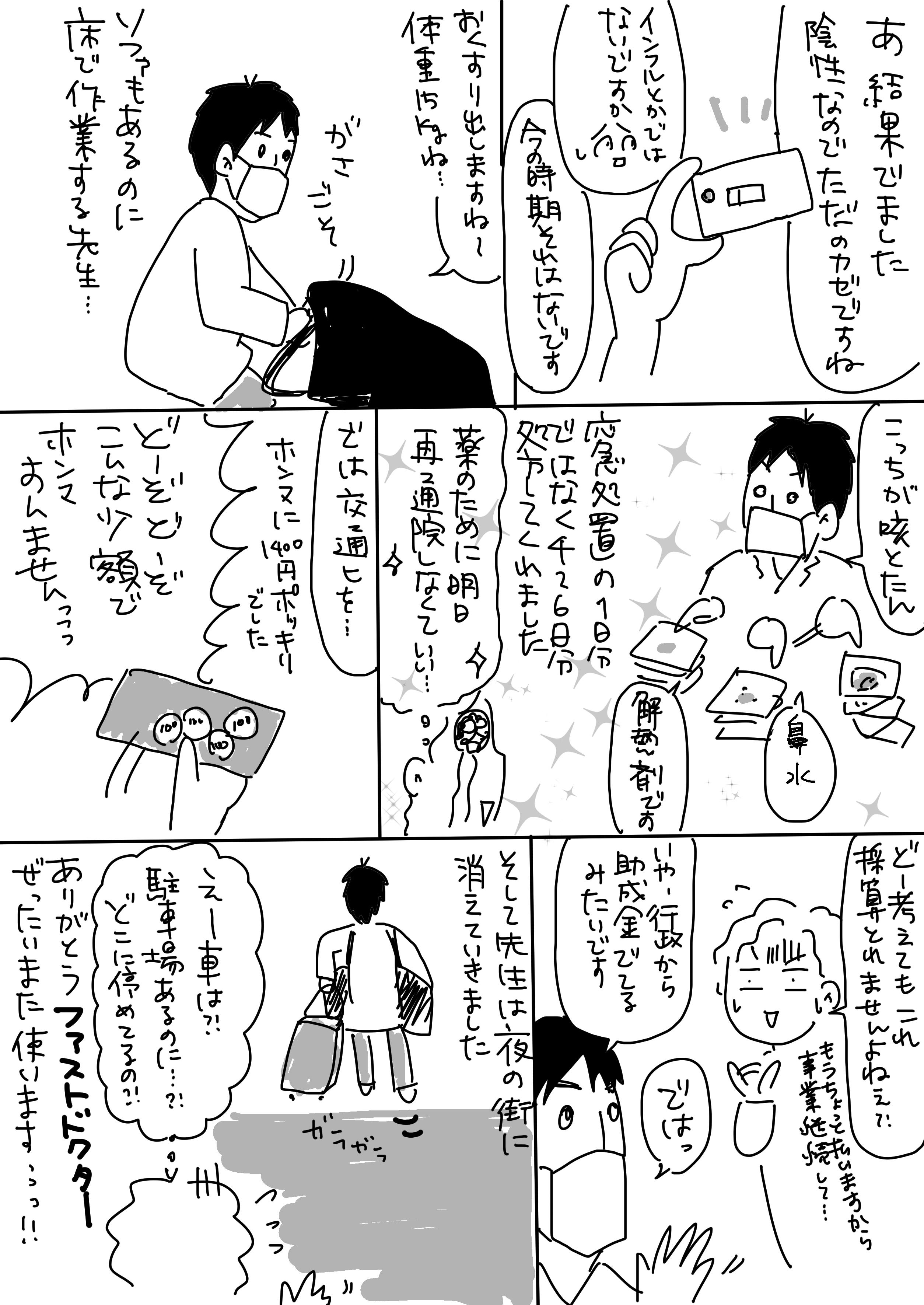 コミック7_出力_003