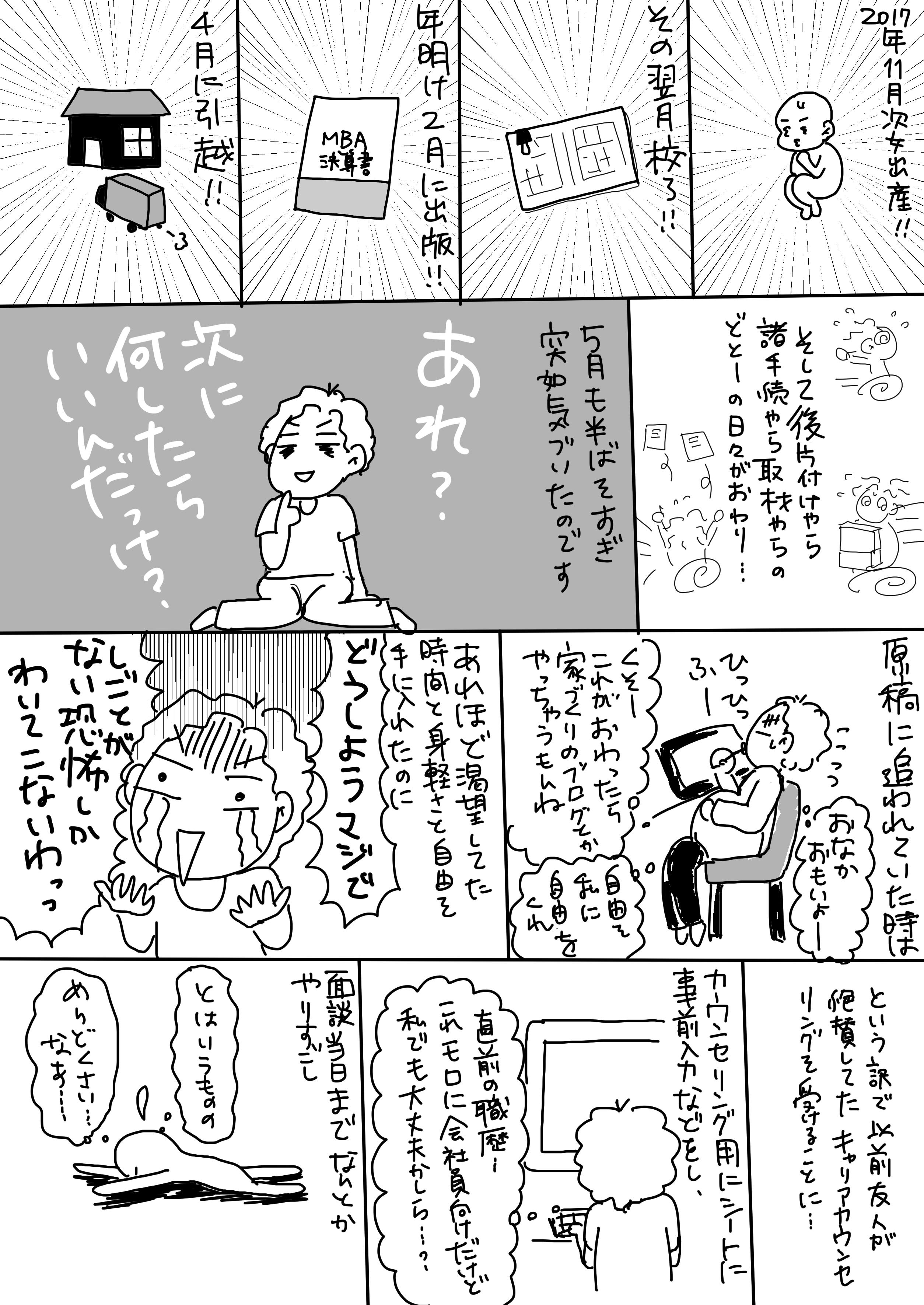 コミック9_出力_001