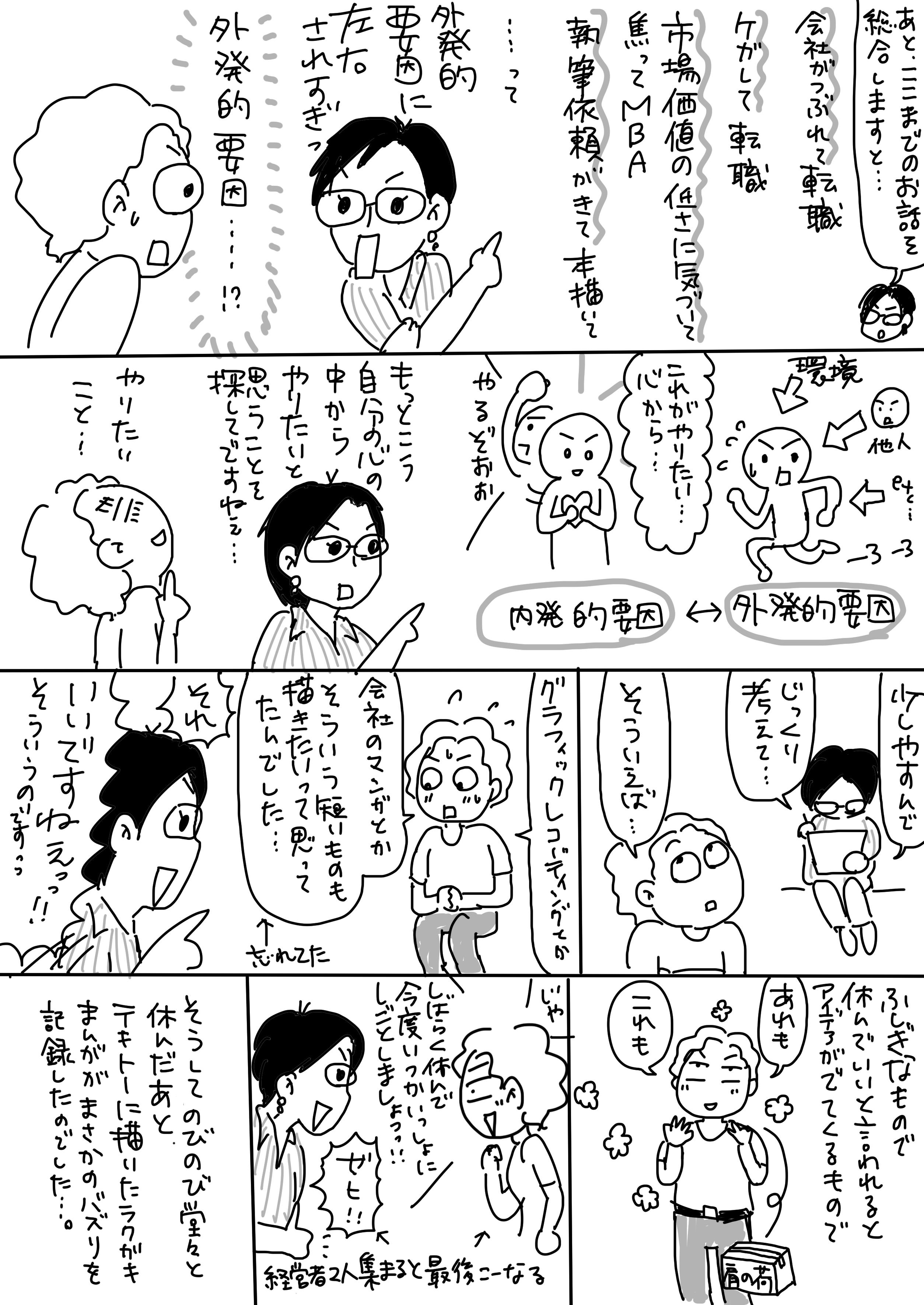 コミック9_出力_003