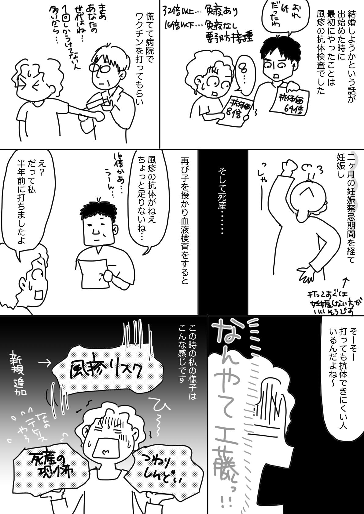 風疹_001