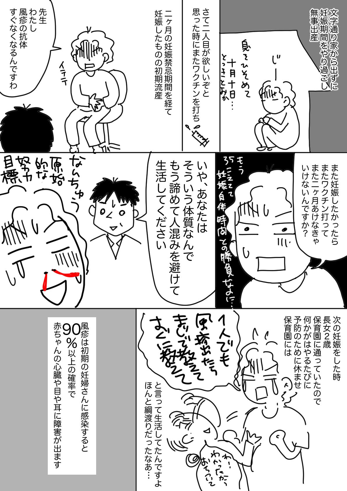 風疹_002