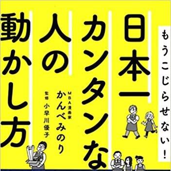 日本一カンタンな人の動かし方
