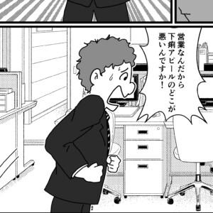 VOICE3食品メーカー_経営マンガの評判