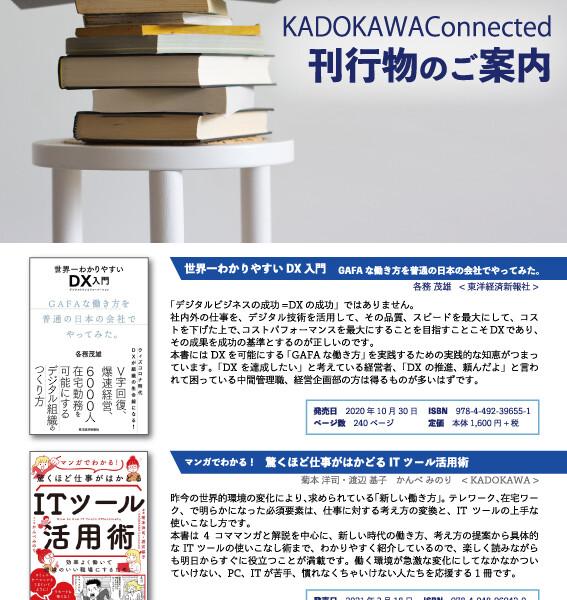 KADOKAWA CONNECTED 様 書籍案内